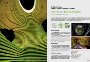 EMBASSY AND SHELTER IN ID VIEW MAGAZINE CHINA