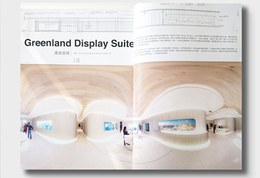 Architecture & Art magazine features Greenland Centre